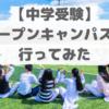 【関西中学受験】オープンキャンパスに行ってビックリしたこと