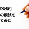 【塾なし中学受験】五木の模試を受けてみた(9/1)