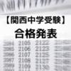 【関西中学受験】合格発表