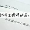 岡部株主優待クオカードが届いたよ
