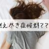 【中学受験】うつ病?燃え尽き症候群?