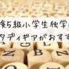 英検5級小学生の独学には無料で使えるスタディギアがおすすめ