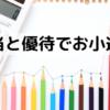 【株】配当と優待でお小遣いGET