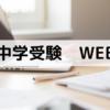 【関西中学受験】WEB出願