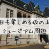 【松山】雨の日も楽しめる坂の上の雲ミュージアム周辺