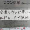 【那覇空港ラウンジ】ラウンジ華にイオンゴールドカードで無料入場 | 沖縄の離島と関