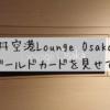 【伊丹空港カードラウンジ】イオンゴールドカードでモーニング | 沖縄の離島と関西の
